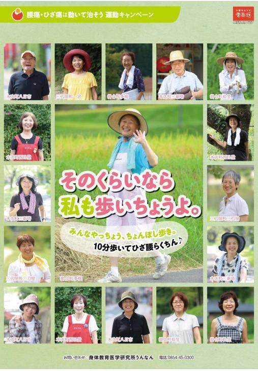 121011_うんなんポスター2種